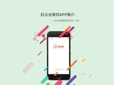 红火台产品介绍8-17更新 幻灯片制作软件