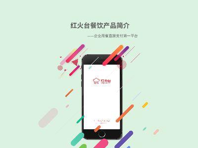 红火台餐饮产品简介 幻灯片制作软件