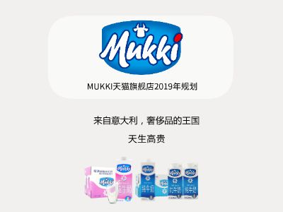 MUKKI 幻灯片制作软件