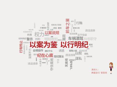 黄圃支行—以案为鉴,以行明纪  幻灯片制作软件