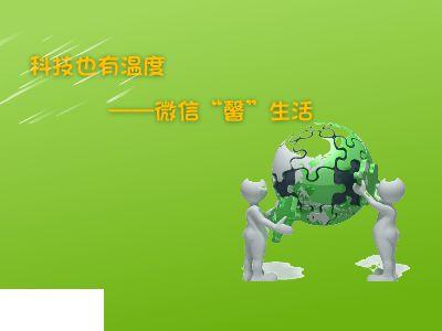 有一种温馨叫温馨 幻灯片制作软件