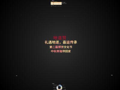 中秋计划书1.0 幻灯片制作软件