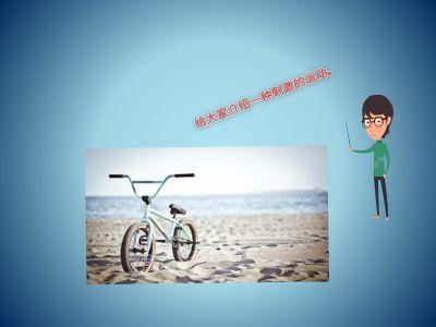 BMX简介 幻灯片制作软件
