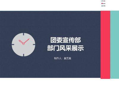 团委宣传部部门风采展示 幻灯片制作软件