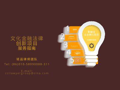 法律服务指南-第七届北京国际电影节 幻灯片制作软件