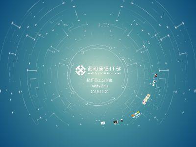标杆员工分享会 - Andy zhu 幻灯片制作软件