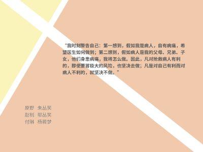 Focusky作业 幻灯片制作软件