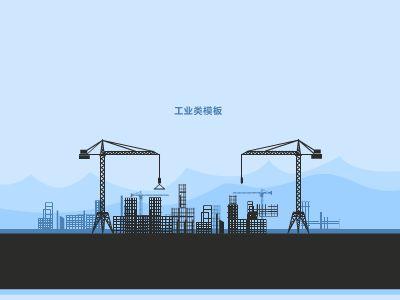 工业模板 幻灯片制作软件