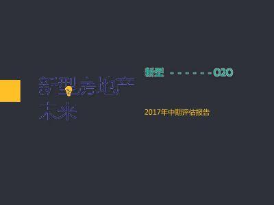 新型房产O2O面研究 幻灯片制作软件