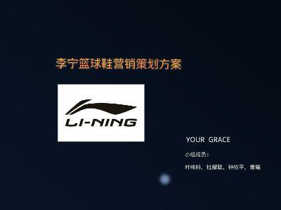 李宁篮球鞋营销 幻灯片制作软件