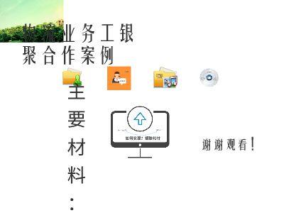 物流模式 幻灯片制作软件