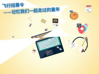 飞行招募令——记忆我们一起走过的童年 幻灯片制作软件