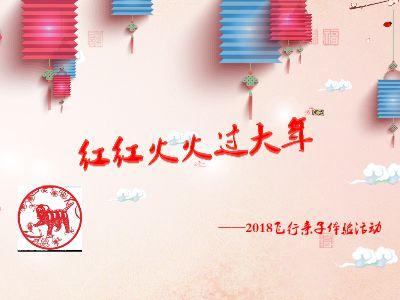 红红火火过大年——2018飞行亲子活动 幻灯片制作软件