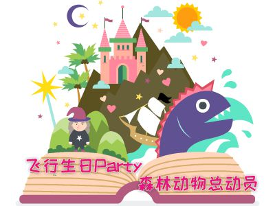 飞行生日派对——森林动物总动员 幻灯片制作软件