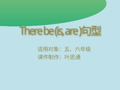 There be(isare)句型