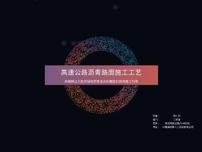 集双高速JTL04标工程部 幻灯片制作软件