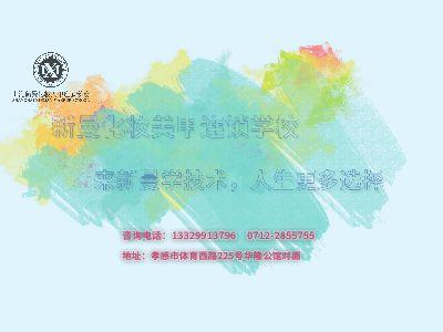 新曼化妆美甲连锁学校 幻灯片制作软件