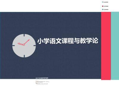 第一章 语文课程的性质与目标 幻灯片制作软件