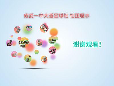 足球社團展示 幻燈片制作軟件