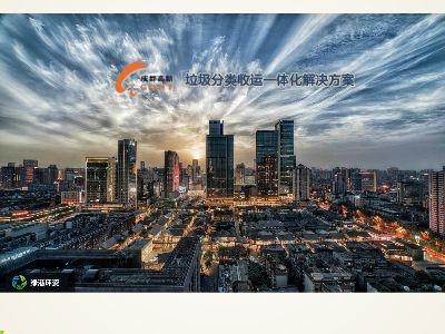 高新区方案 幻灯片制作软件