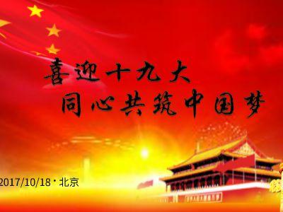 喜迎十九大,同心共筑中国梦