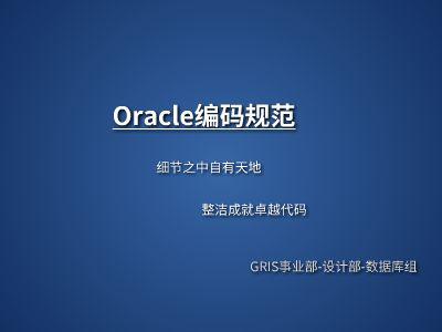 Oracle编码规范 PPT制作软件