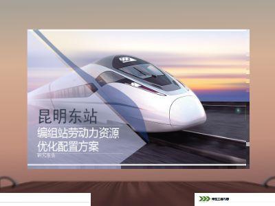 编组站劳动力资源配置优化方案研究Focusky 幻灯片制作软件