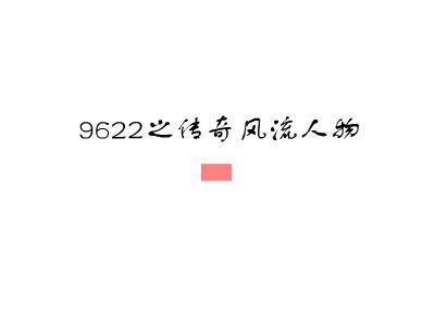 9622 幻灯片制作软件