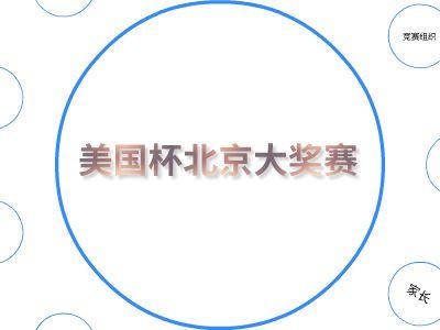 美国杯北京大奖赛 幻灯片制作软件
