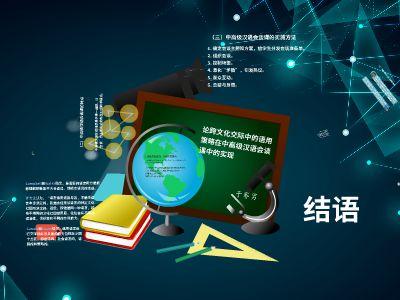 yu PPT制作软件