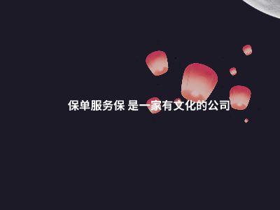 保单服务保介绍 focusky