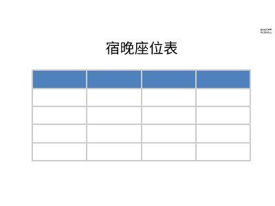 宿晚Focusky 幻灯片制作软件