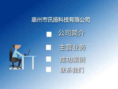 惠州市讯扬科技有限公司简介_PPT制作软件,ppt怎么制作