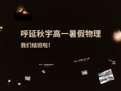 13:20 幻灯片制作软件