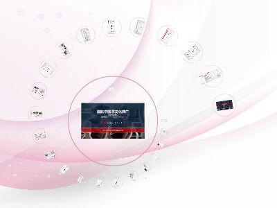 国航中国茶文化推广材料0821 幻灯片制作软件