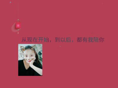 www.521lin1314.html 幻灯片制作软件