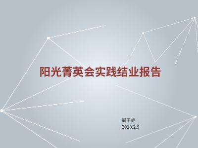 实践报告 幻灯片制作软件
