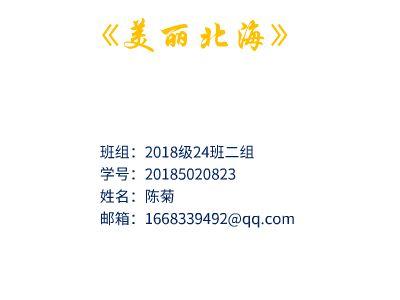 20185020823陈菊北海景点68 幻灯片制作软件