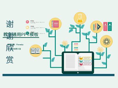 教学通用模板PPT PPT制作软件