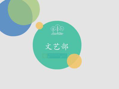 文艺2 幻灯片制作软件