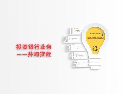 江西省工行投行中心产品介绍--并购贷款