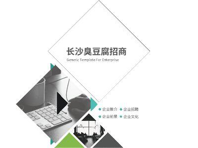 臭豆腐H5 幻灯片制作软件