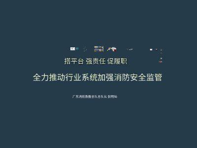 广东总队发言 幻灯片制作软件