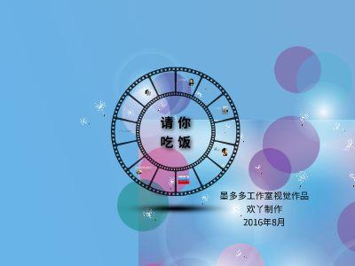 李雅倩升學宴邀請函 幻燈片制作軟件