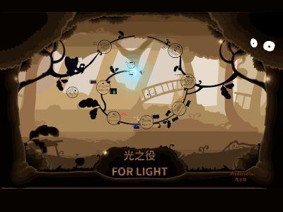 灯光戏剧《光之役》 幻灯片制作软件