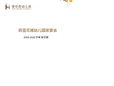 家委会伙委会 幻灯片制作软件