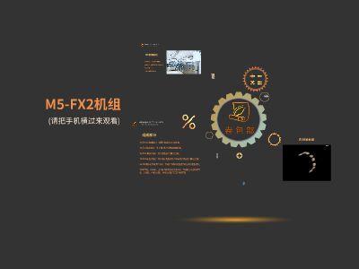 M5-FX2 幻灯片制作软件