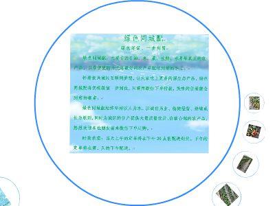 绿色同城配------草莓 幻灯片制作软件