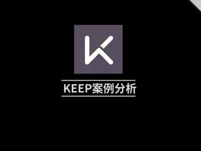 KEEP案例分析新 PPT制作軟件