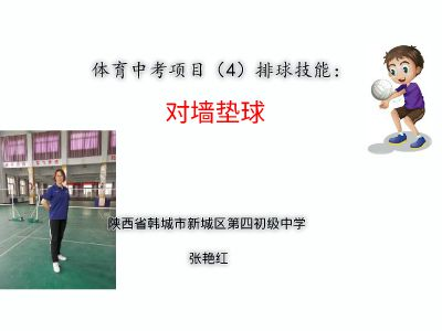 體育中考項目(4)排球技能:對墻墊球